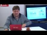 Евгений Фёдоров в прямом эфире видеоканала «Правды.Ру» - 17.10.2013 (Ignat)